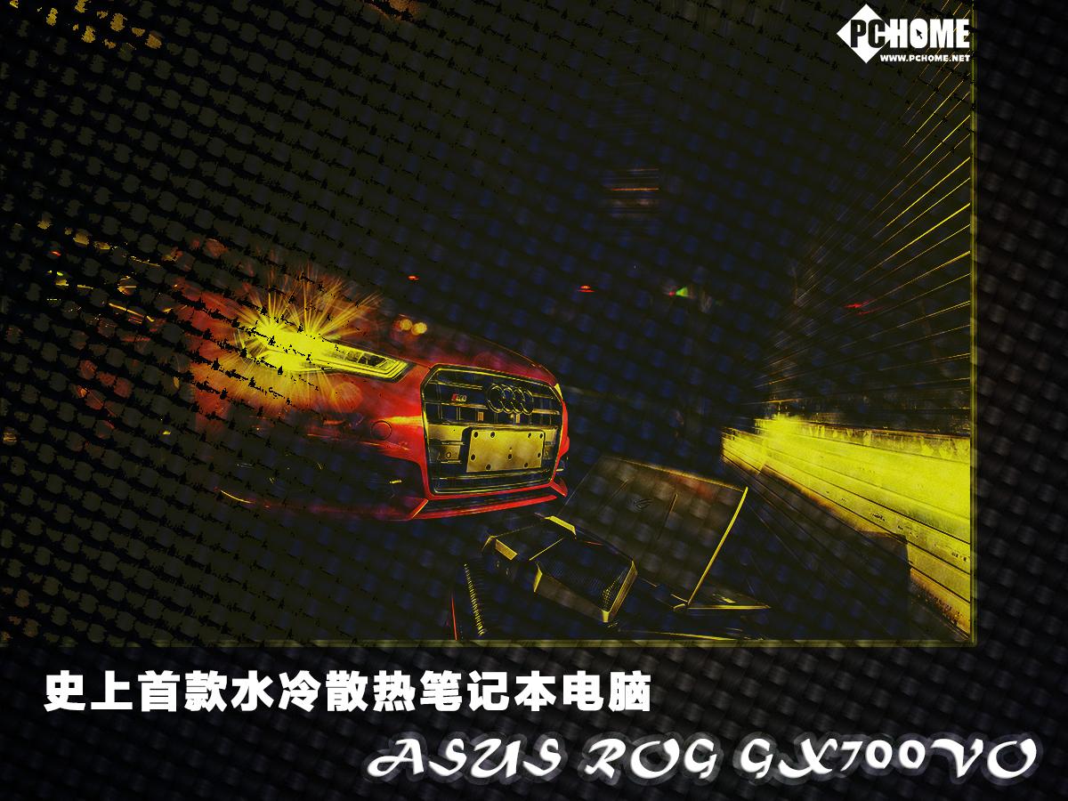 图·鉴——跨界闪耀!华硕GX700VO水冷游戏本跑车之旅