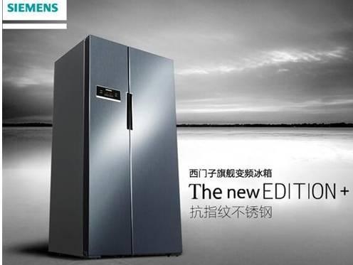 西门子ka92nv09ti双开门对开门电冰箱变频怎么样