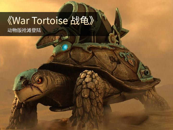 �������̲��½��War Tortoiseս�꡷