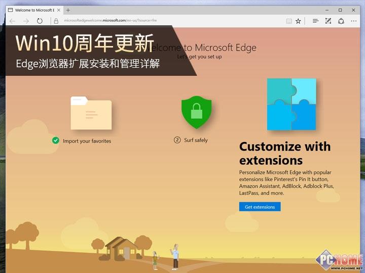 Win10周年更新 Edge扩展安装管理详解