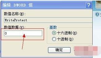 u盘写保护怎么去掉、如何去掉u盘写保护