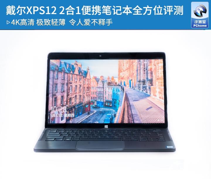 戴尔XPS12 2合1便携笔记本全方位评测