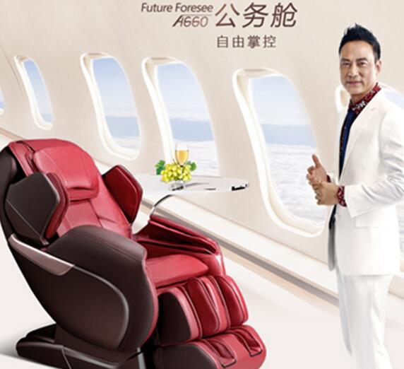艾力斯特A660公务舱按摩椅怎么样 质量好吗