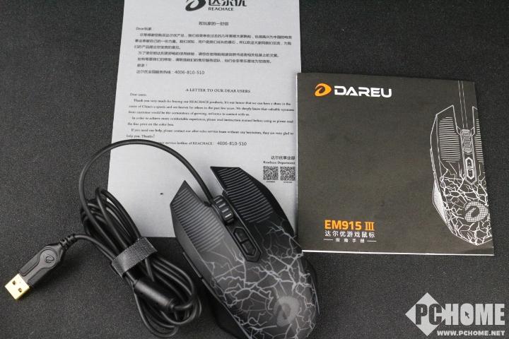 超越经典 达尔优EM915Ⅲ游戏鼠标评测