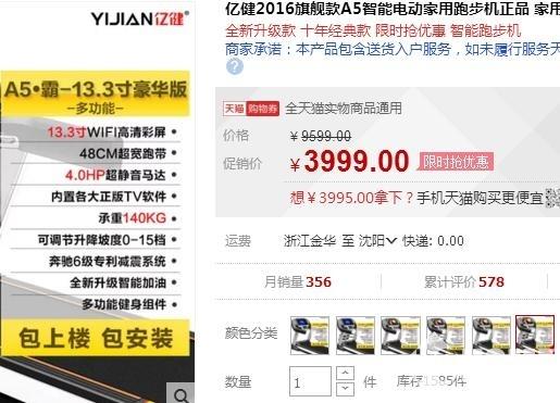 亿健跑步机怎么样,亿健a5和亿健8008a/s跑步机对比哪个好?