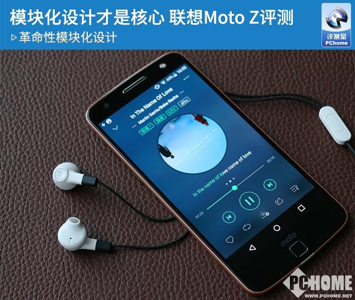 模块化设计才是核心 联想Moto Z评测_摩托罗拉