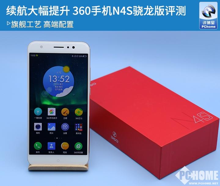 续航大幅提升 360手机N4S骁龙版评测