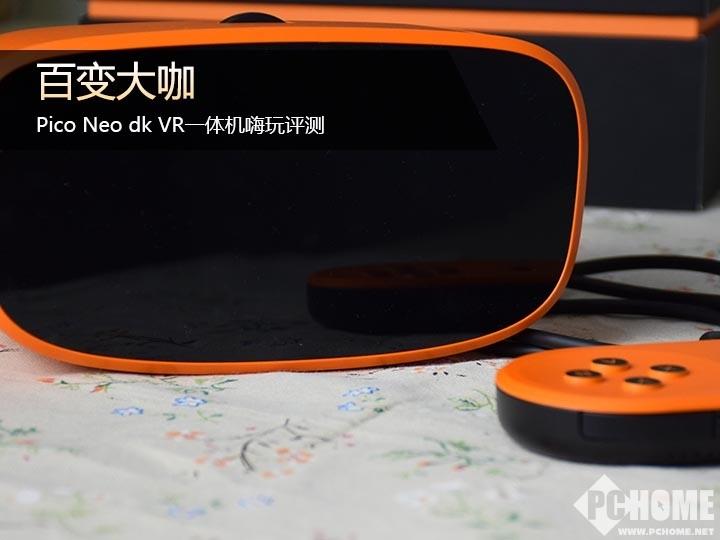 百变大咖 Pico Neo dk VR一体机嗨玩评测