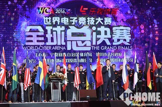 奏响全球电竞梦 WCA2016全球总决赛震撼开幕