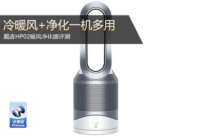 冷暖风+净化一机多用 戴森HP02暖风净化器评测
