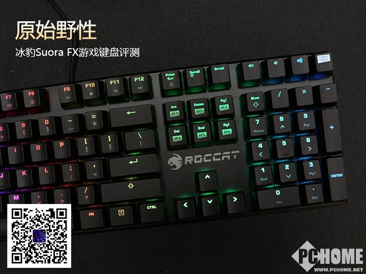 原始野性 冰豹Suora FX游戏键盘评测