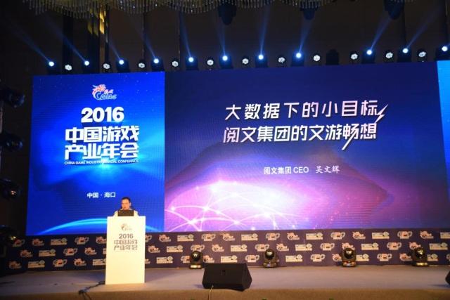 """阅文三款产品荣获中国""""游戏十强""""2017最期待游戏奖"""