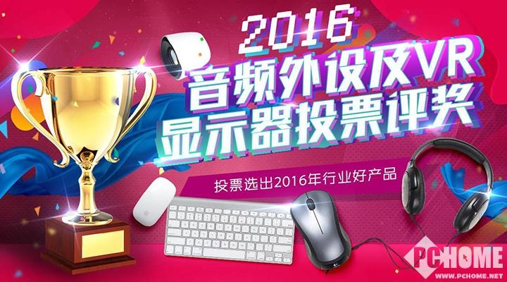 创新iRoar Go智能蓝牙音箱入围2016卓越产品评选投票专题