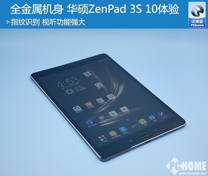 全金属机身 华硕ZenPad 3S 10平板体验