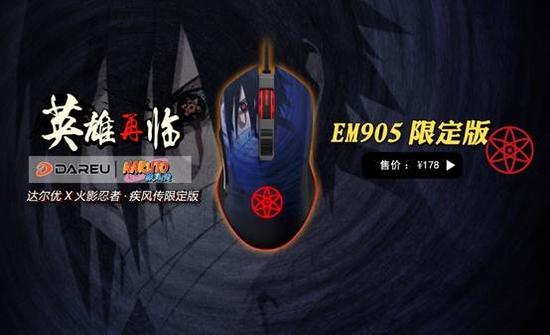 达尔优火影忍者限定外设26日首发送正版围巾