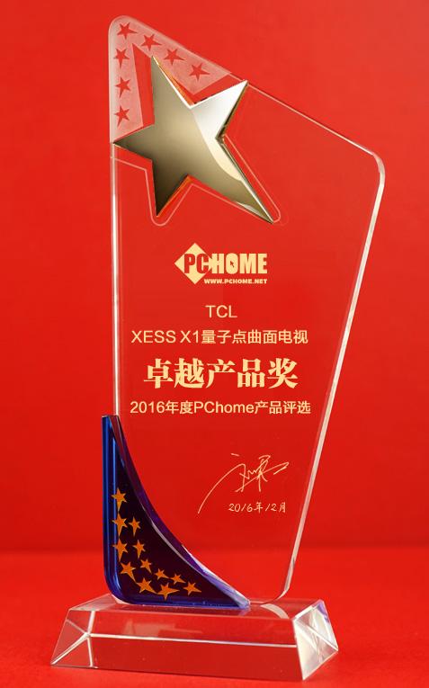 技术傲视群雄 TCL XESS X1喜获年度技术创新奖