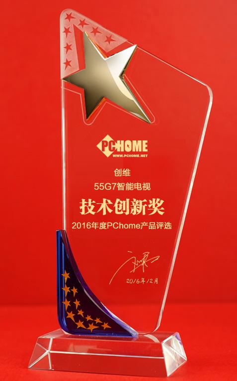 技术折服人心 创维G7电视喜获年度技术创新奖