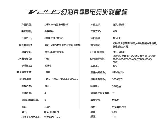 大鼠新宠儿  雷柏V29S幻彩RGB电竞游戏鼠标参数介绍