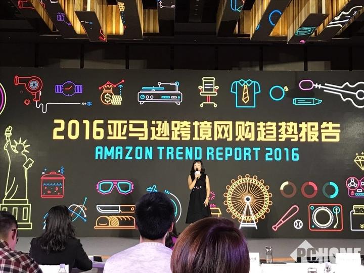 亚马逊中国2016跨境网购趋势报告大会在京举行
