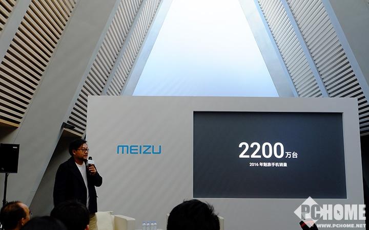 魅族2017聚焦产品 踏实做高质量手机