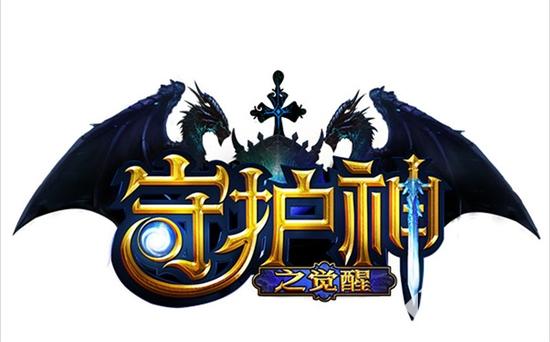绿岸2017年奇幻新游今日上线  定名《守护神之觉醒》