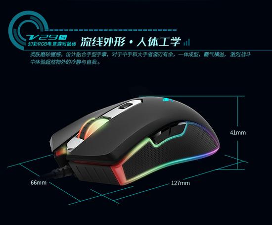 幻彩随心 雷柏V29S幻彩RGB电竞游戏鼠标详解