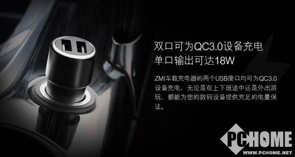 QC 3.0双口快充 ZMI车载充电器开启预约