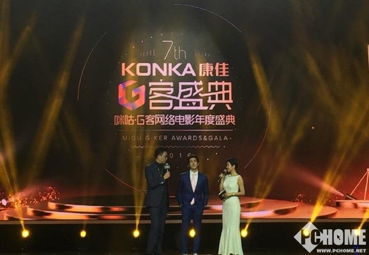 康佳官网商�_当晚,作为独家冠名商,康佳携最新系列的x81电视惊喜亮相现场,超薄机身
