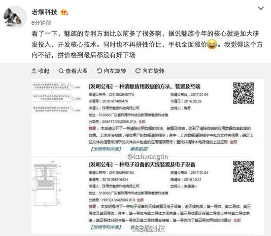 魅族多项核心技术专利曝光 产品全面涨价