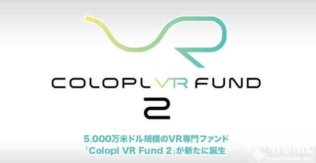 COLOPL第二轮5000万美元VR投资基金启动