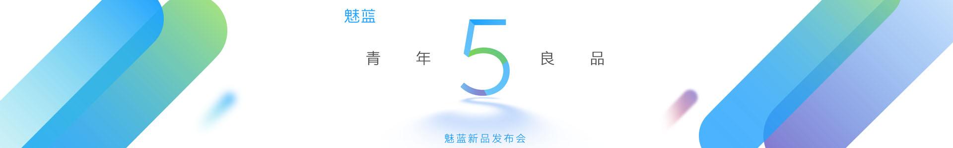 千元快充新时代 魅蓝5S发布图文直播
