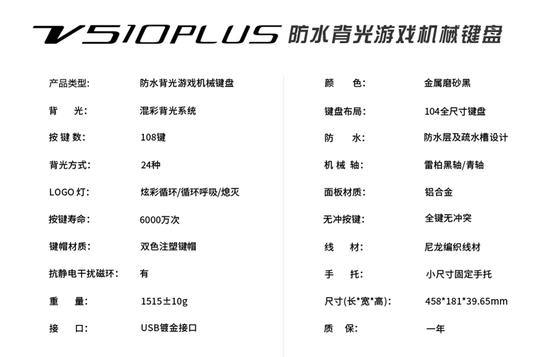 金质防水雷柏V510PLUS防水背光游戏机械键盘参数介绍
