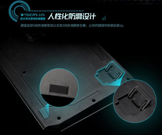网咖新战键 雷柏V510PLUS防水背光游戏机械键盘详解