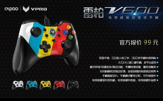 苍翼默示录:刻之幻影扩展版-雷柏V600手柄格斗动作类游戏推荐