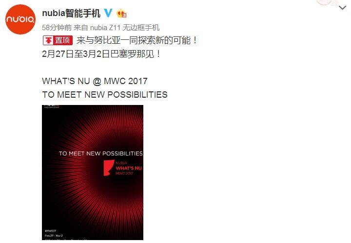 nubia宣布参加MWC2017 或亮相神秘新品