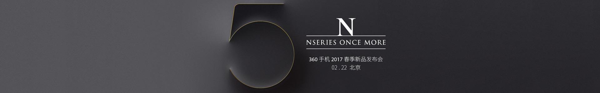 N系经典重现 360N5新品发布会图文直播