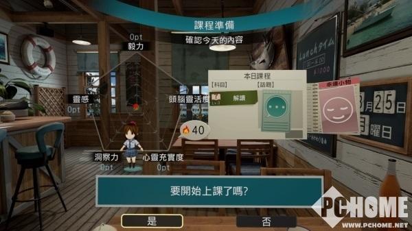 《夏日课堂》推出中文实体光碟版 VR互动春季开始