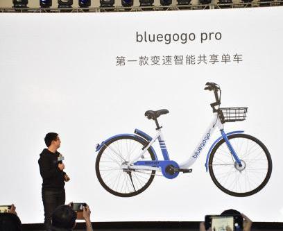 小蓝单车新品发布 免费骑+免押金时代到来