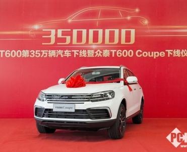 众泰全新T600 Coupe走下生产