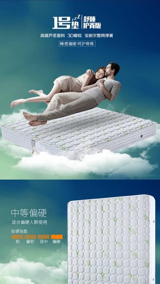 金海马椰博悦娱乐平台注册棕床垫_适合小孩子吗
