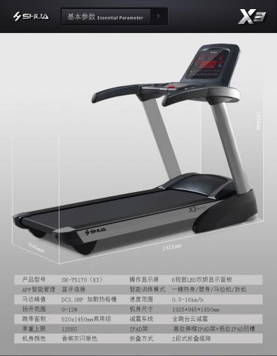 舒华x3跑步机简易折叠设计:简易可折叠结构,可节省43%的占地空间.