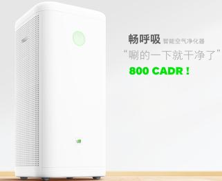3499元、800+CADR,锤子科技11月7日发布畅呼吸智能空气净化器