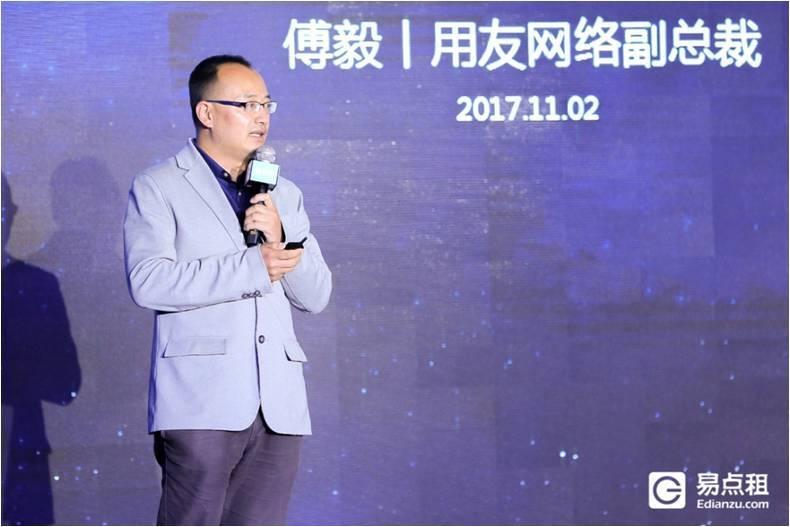 用友云傅毅:与易点租共同构建企业社会化商业共享平台图片