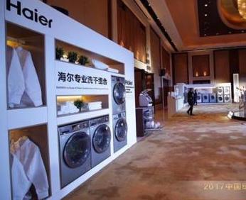 海尔洗衣机携手地产龙头打造多元价值智慧生活圈