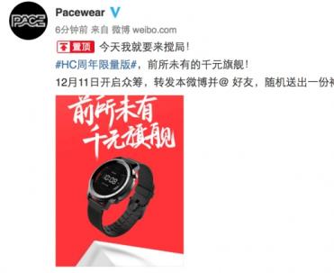 腾讯Pacewear推出首款智能手表 即将众筹