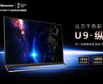 海信HZ75U9A超画质电视 入选 PChome 2017年度卓越产品颁奖盛典投票专题