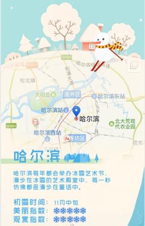 北京不下雪?搜狗地图告诉你哪里有雪又好玩!