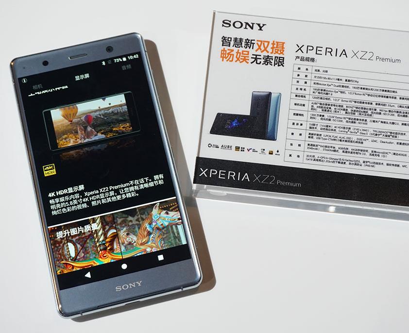 索尼首款后双摄手机 XZ2 Premium国行版图集