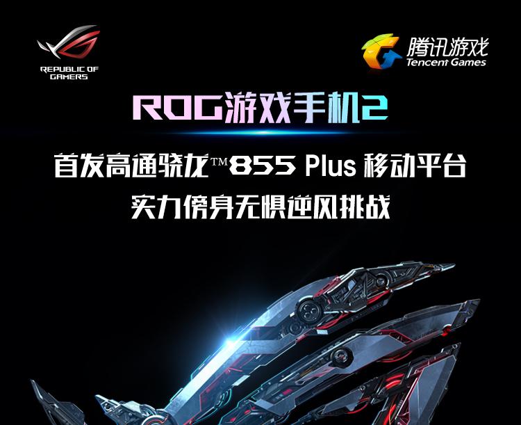 ROG游戏手机2将首款搭载高通骁龙855 Plus