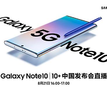 三星Note10中国发布会直播